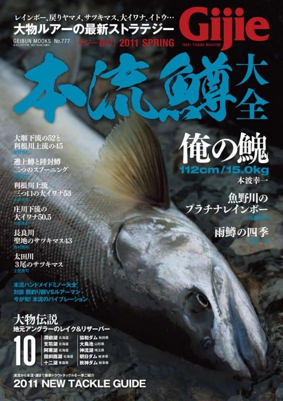 Gijie 2011春号表紙