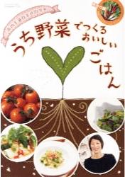 浜内千波の幸せのタネ うち野菜でつくるおいしいごはん 表紙
