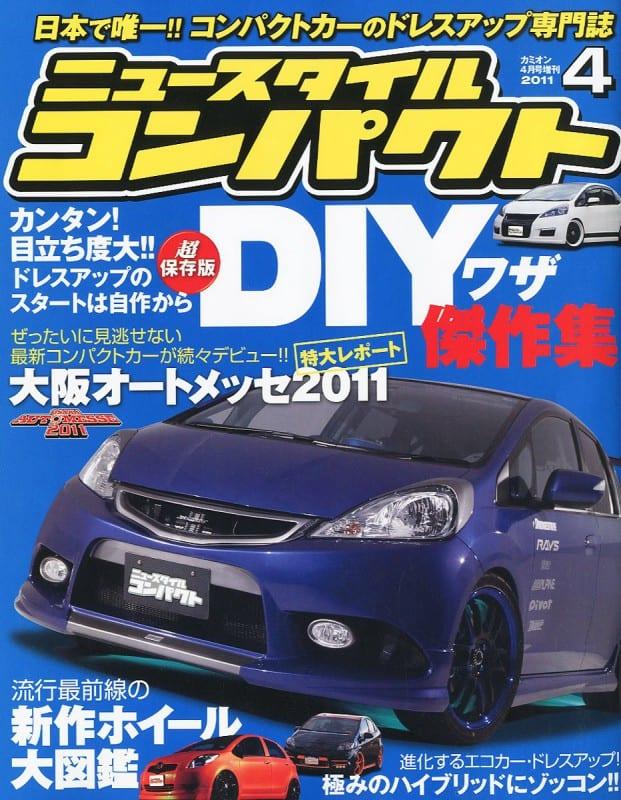 ニュースタイルコンパクト No.8 表紙