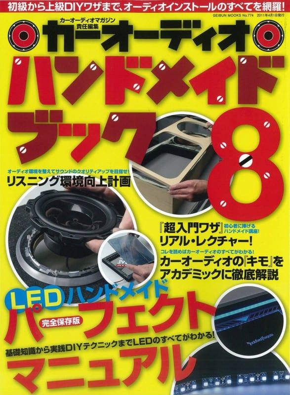 カーオーディオハンドメイドブック vol.8 表紙