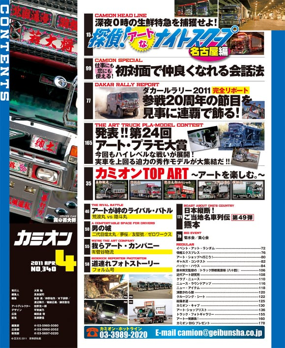 カミオン11年04月号/Vol.340号目次