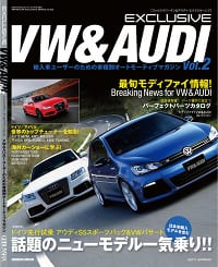 VW&AUDI EXCLUSIVE [フォルクスワーゲン・アンド・アウディ・エクスクルーシブ] vol.2表紙