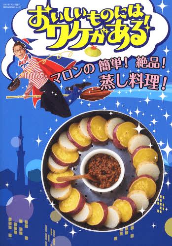 おいしいものにはワケがある!マロンの簡単!絶品!蒸し料理! 表紙