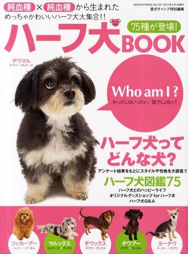 ハーフ犬BOOK 表紙 チワマル チワワとマルチーズのミックス