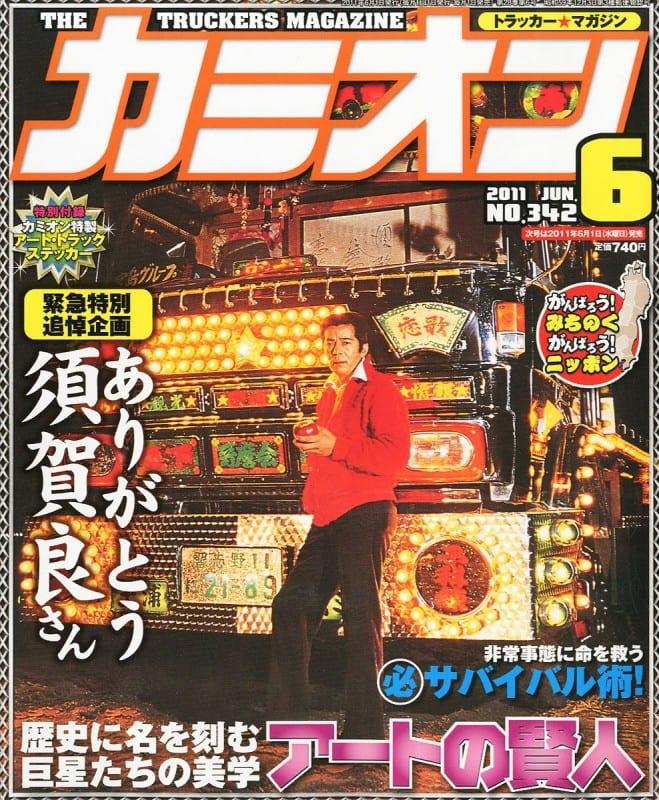カミオン11年06月号/Vol.342号表紙