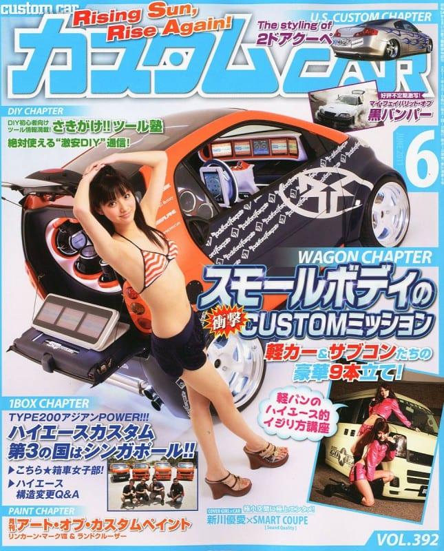 カスタムCAR 2011年6月号表紙 新川優愛