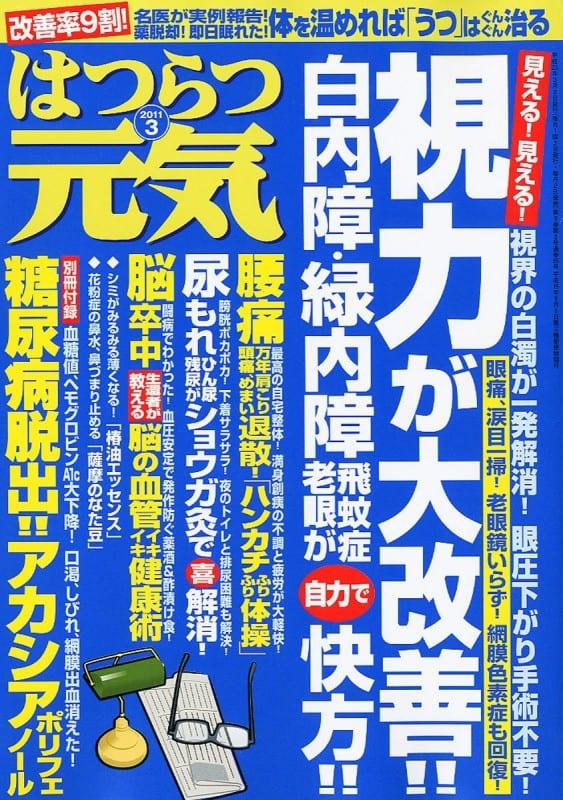 はつらつ元気 2011年3月号表紙