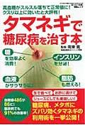 タマネギで糖尿病を治す本 表紙