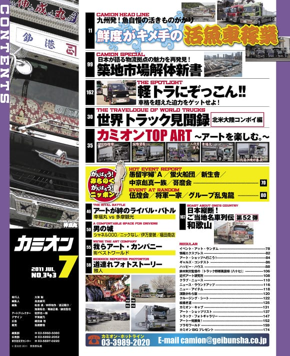 カミオン 11年07月号/Vol.343号目次