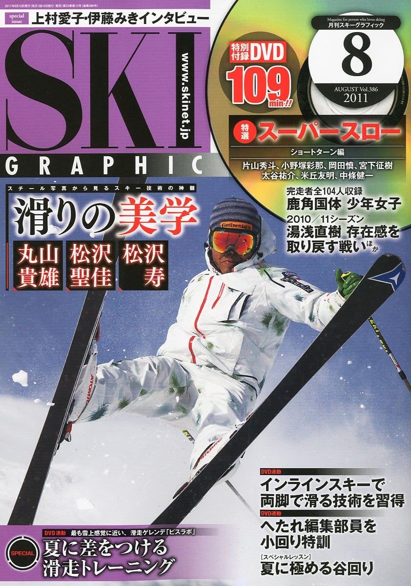 スキーグラフィック 2011年08月号