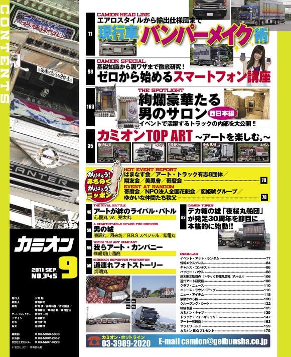 カミオン11年09月号/Vol.345号目次