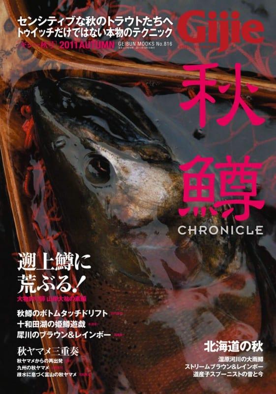 Gijie 2011秋号表紙