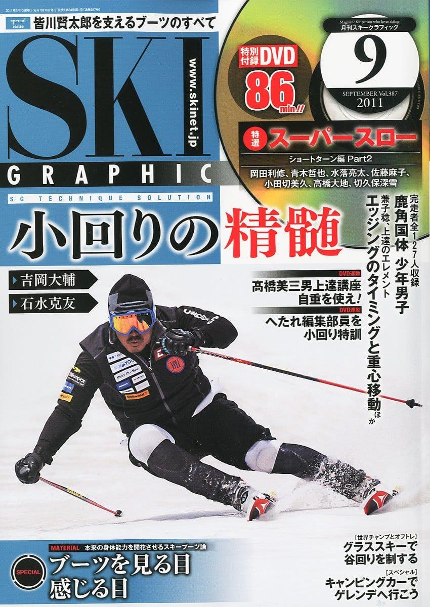 スキーグラフィック 2011年09月号
