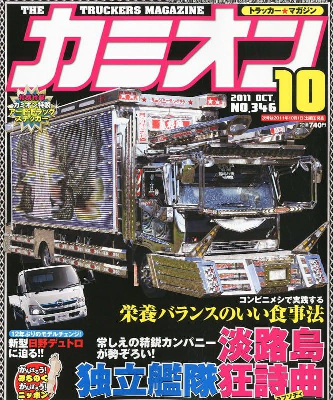 カミオン11年10月号/Vol.346号表紙