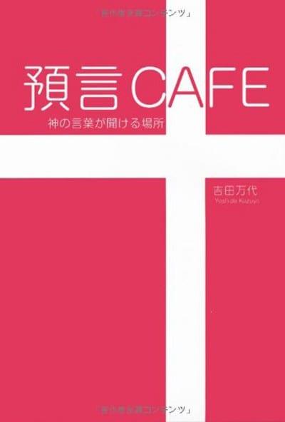 預言CAFE/吉田万代