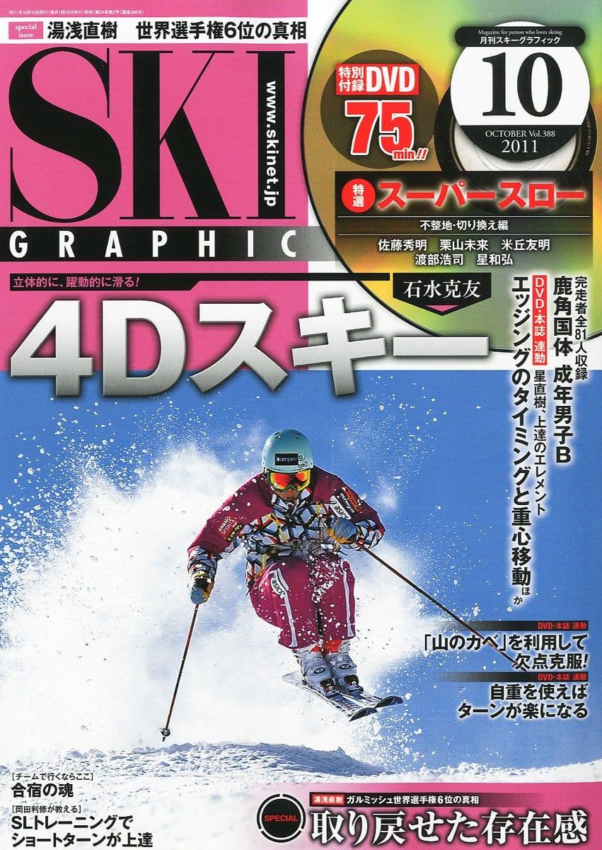 スキーグラフィック 2011年10月号