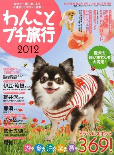 わんことプチ旅行 2012 表紙