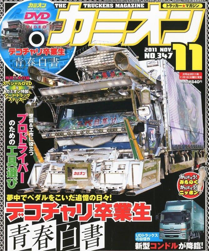 カミオン 11年11月号/Vol.347号表紙
