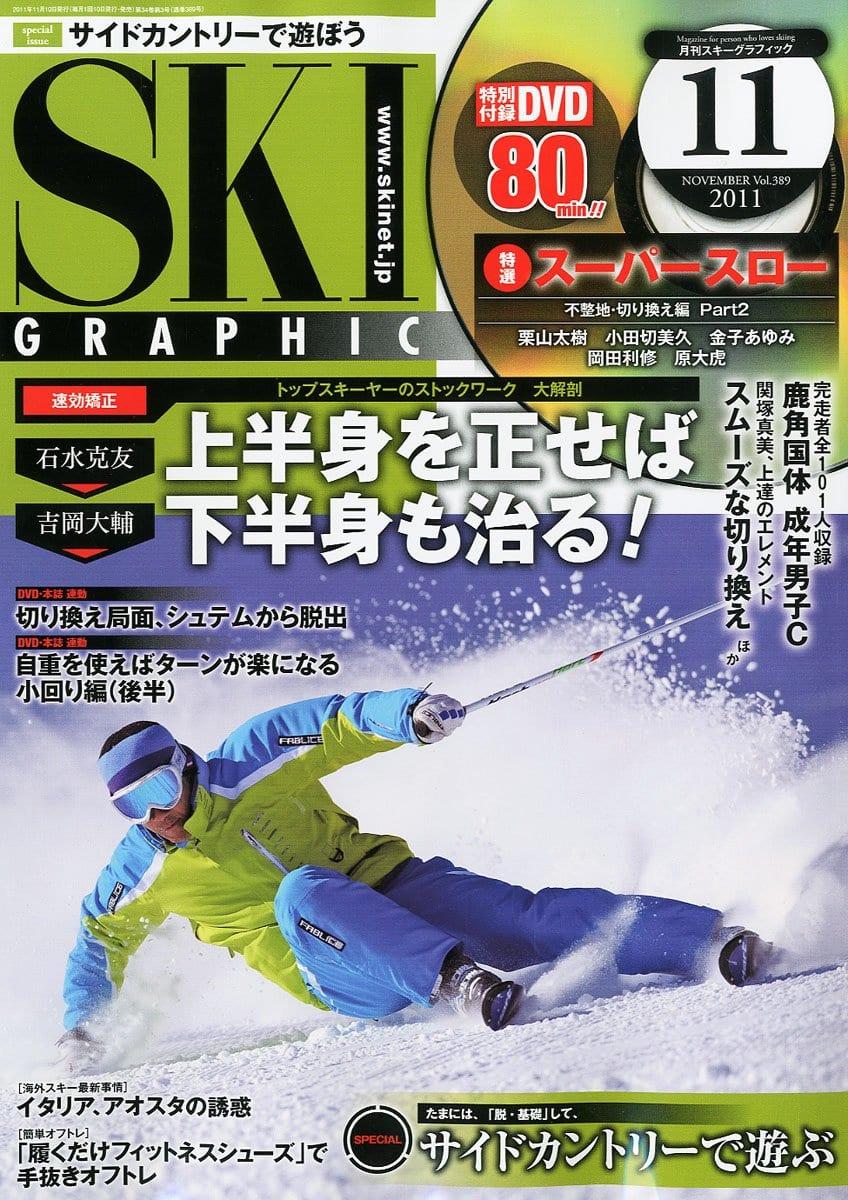 スキーグラフィック 2011年11月号