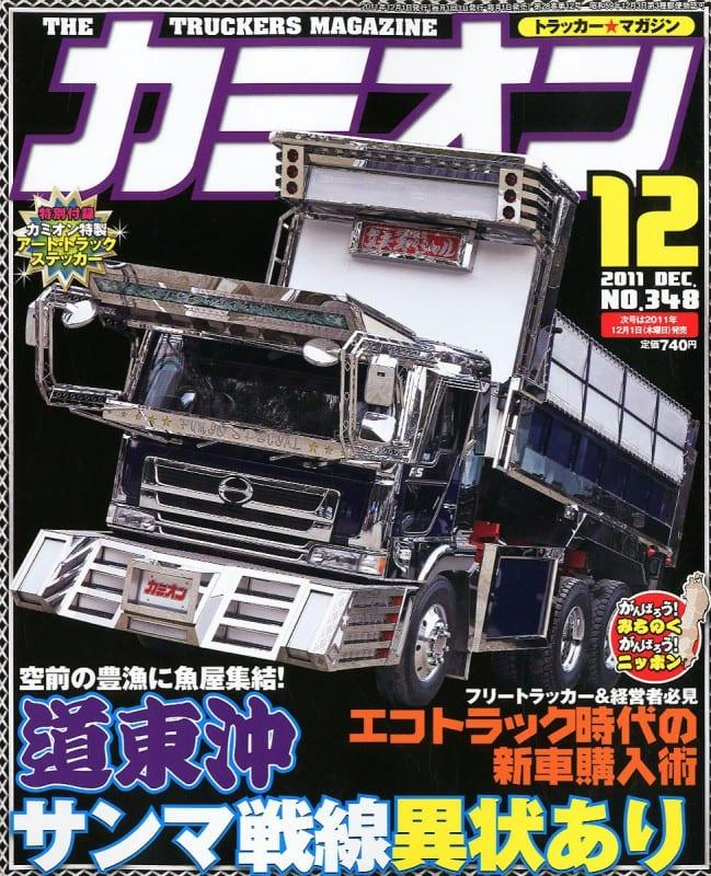 カミオン11年12月号/Vol.348号表紙