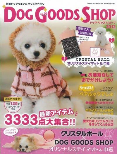 最新ドッグウエア&グッズマガジン DOG GOODS SHOP 2012表紙