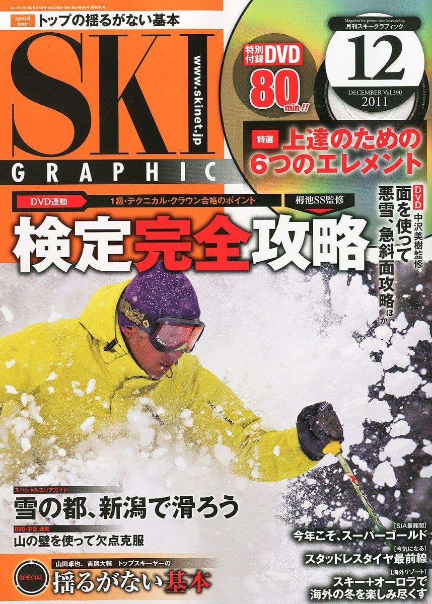 スキーグラフィック 2011年12月号