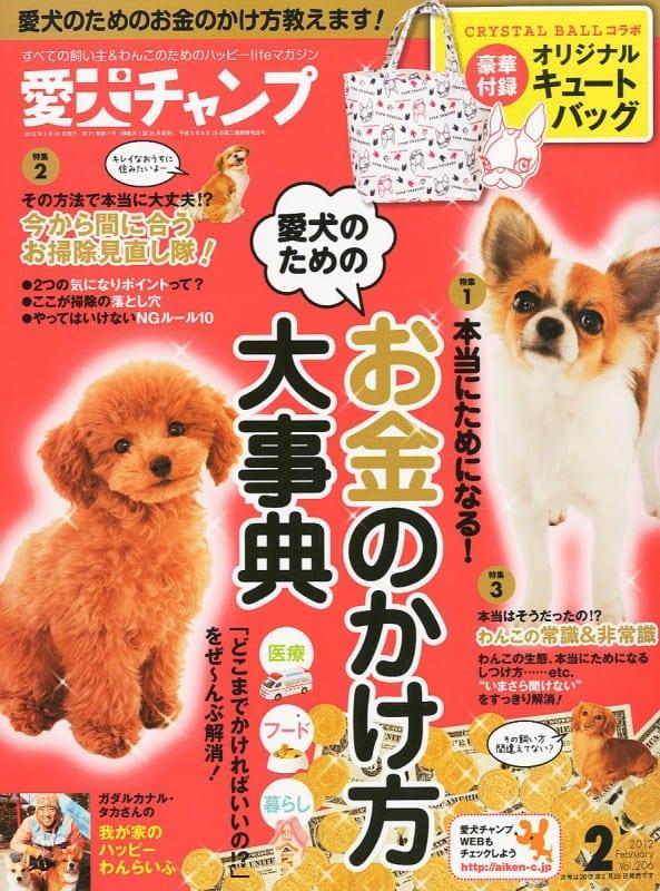 愛犬チャンプ 2012年 02月号表紙