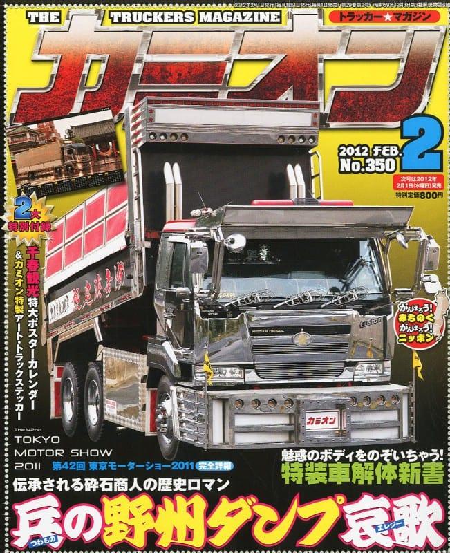 カミオン12年02月号/Vol.350号表紙