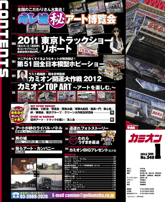 カミオン12年01月号/Vol.349号掲載目次