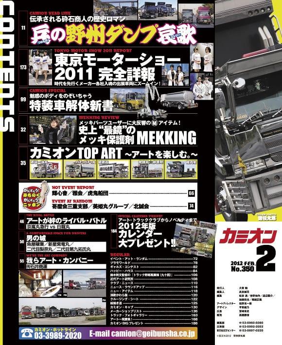 カミオン12年02月号/Vol.350号 目次