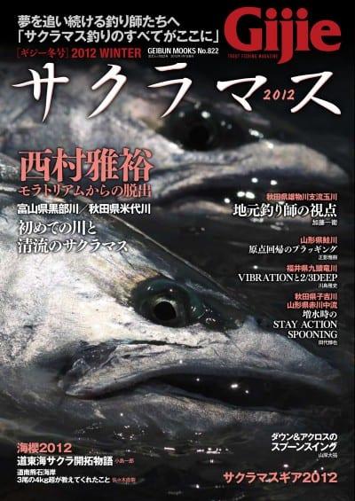 Gijie サクラマス2012表紙
