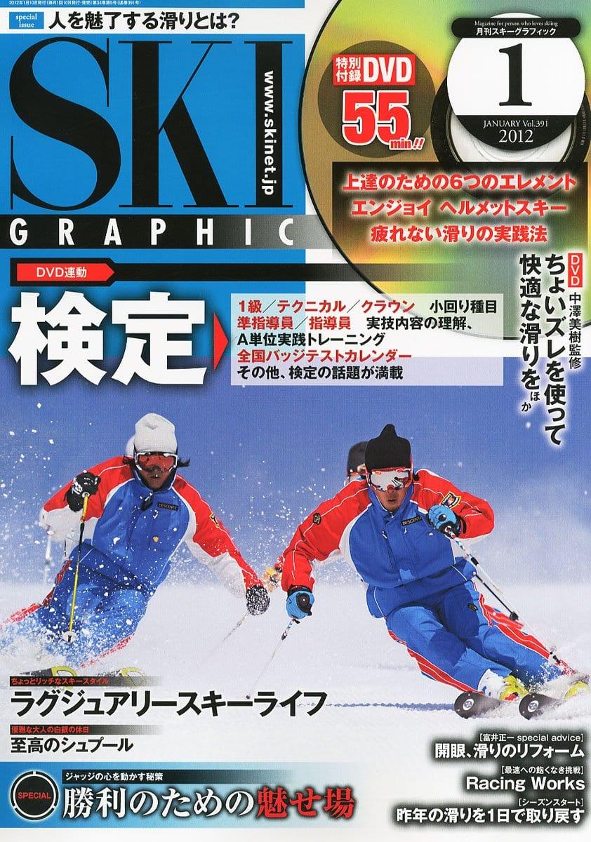 スキーグラフィック 2012年01月号