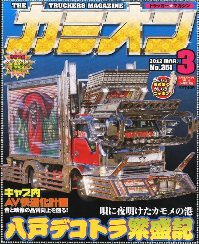 カミオン12年03月号/Vol.351号表紙