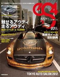 eS4 エスフォー表紙 2012年 No.37