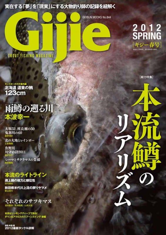 Gijie 2012春号表紙