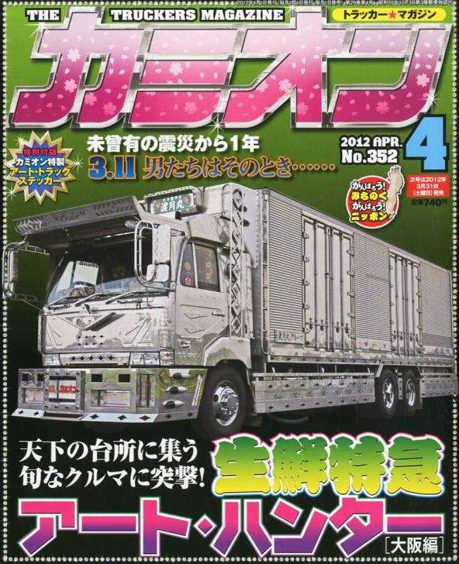 カミオン 12年04月号/Vol.352号表紙