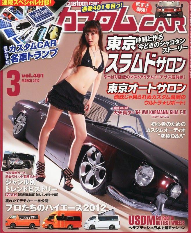 カスタムCAR 2012年3月号表紙