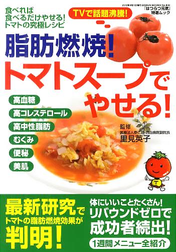脂肪燃焼トマトスープでやせる 表紙