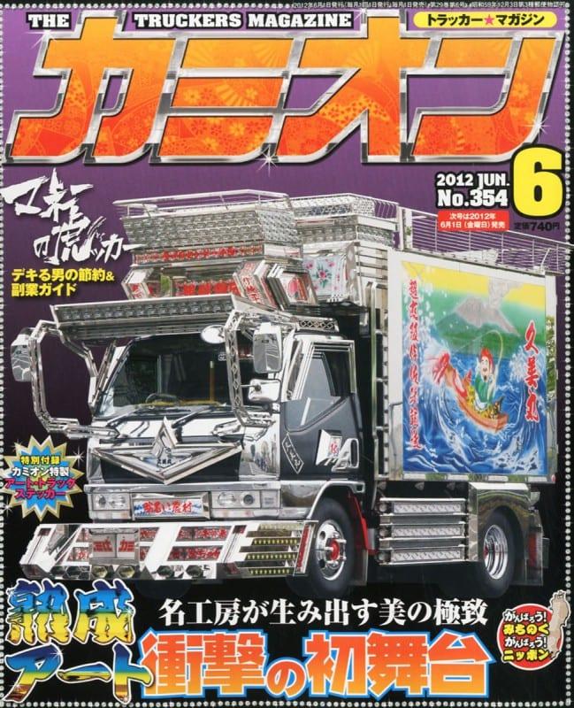 カミオン 12年06月号/Vol.354号表紙