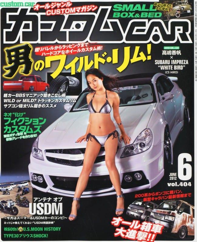 カスタムCAR 2012年6月号表紙 高嶋香帆