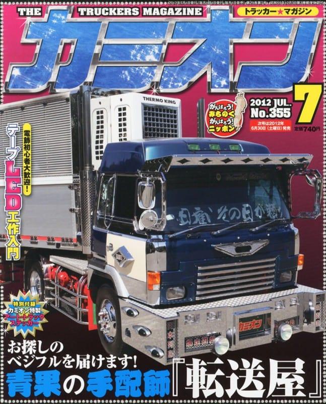 カミオン12年07月号/Vol.355号表紙