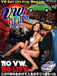 VWs PARADISE 表紙