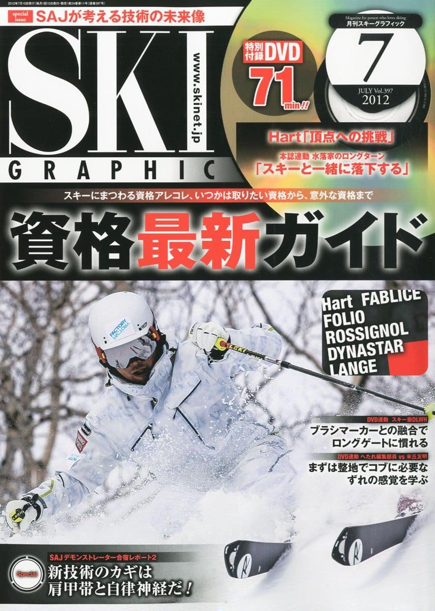 スキーグラフィック 2012年07月号