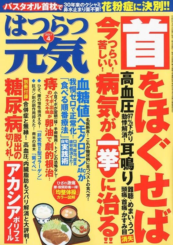 はつらつ元気 2011年4月号 「自力で治す!」が成功する健康実用誌