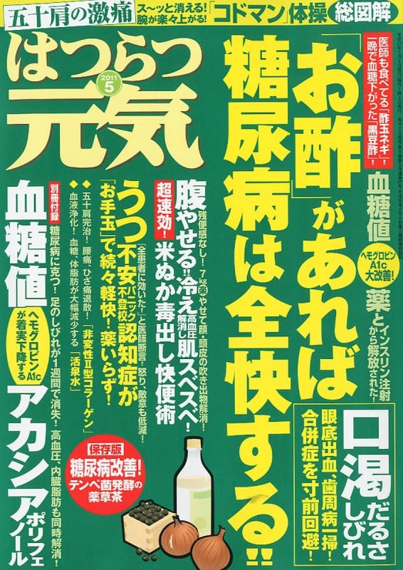 はつらつ元気 2011年5月号 「自力で治す!」が成功する健康実用誌