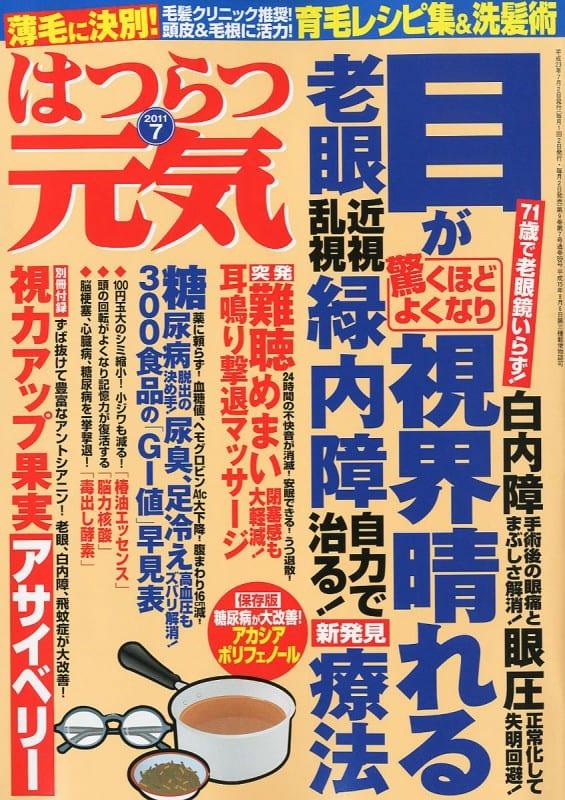 はつらつ元気 2011年7月号 「自力で治す!」が成功する健康実用誌