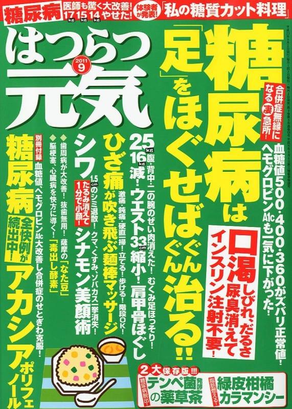 はつらつ元気 2011年9月号 「自力で治す!」が成功する健康実用誌
