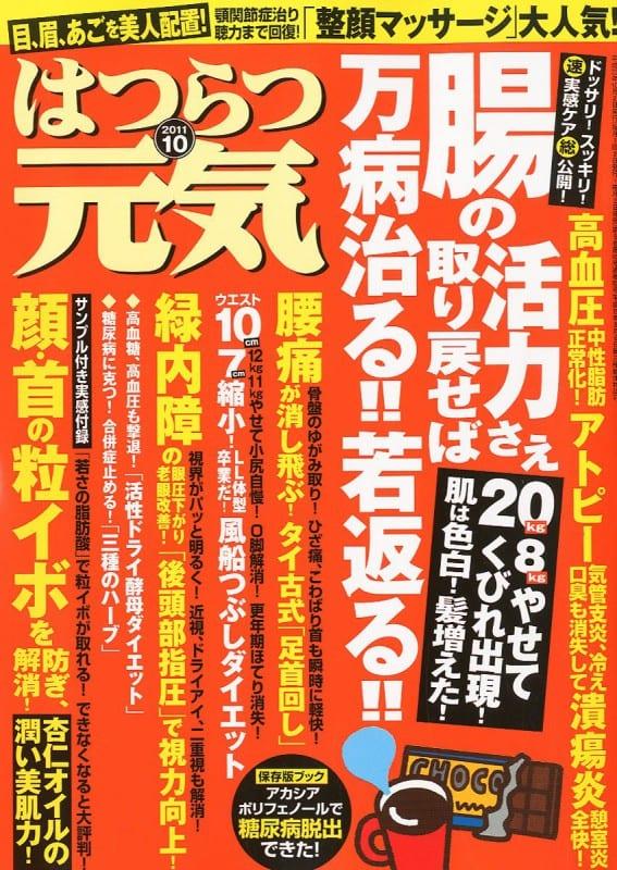 はつらつ元気 2011年10月号 「自力で治す!」が成功する健康実用誌