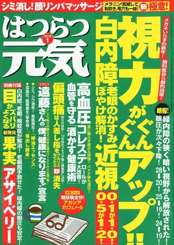 はつらつ元気 2012年1月号 「自力で治す!」が成功する健康実用誌