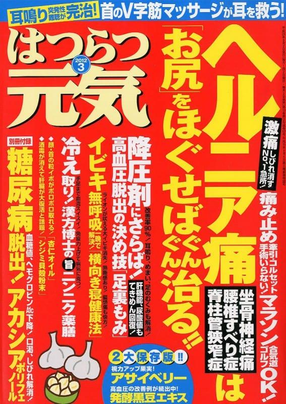 はつらつ元気 2012年3月号 「自力で治す!」が成功する健康実用誌